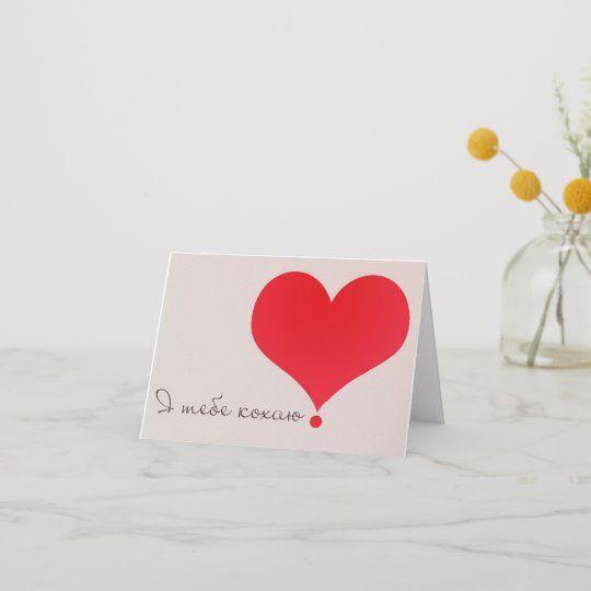 Найкращі привітання з Днем закоханих у прозі