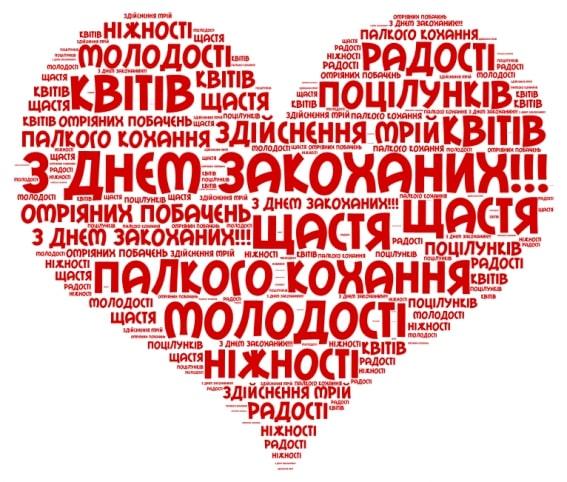 Зворушливі привітання з Днем святого Валентина українською мовою