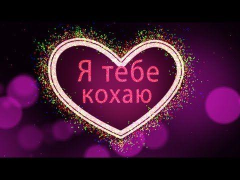 Короткі привітання з Днем святого Валентина у прозі, українською мовою