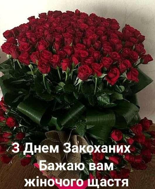 Щирі привітання з Днем закоханих українською мовою