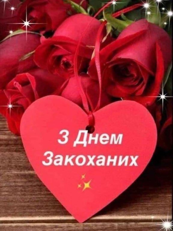Щиросердечні привітання з Днем закоханих у прозі, до сліз