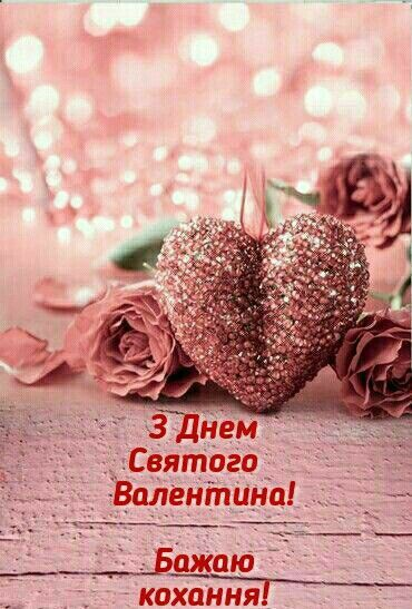 Кращі привітання з Днем святого Валентина