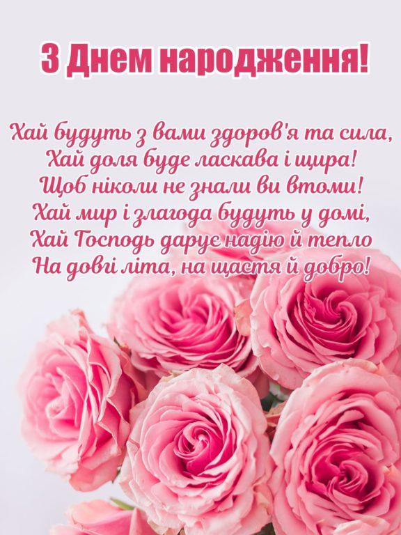 Гарні привітання з 30 річчям, з днем народження на Ювілей 30 років чоловіку, другу, колезі, сину, брату українською мовою