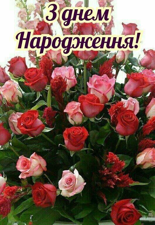 Короткі привітання з 18 річчям, з днем народження 18 років дівчині українською мовою