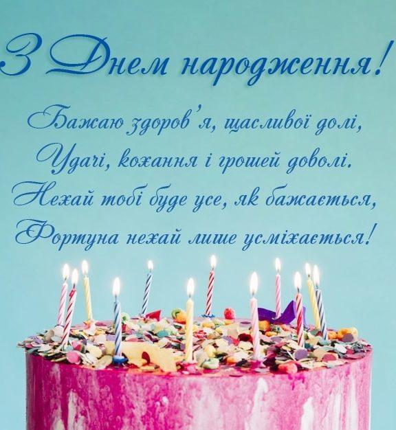 Найкращі привітання з днем народження дочці від батьків, мами, тата своїми словами