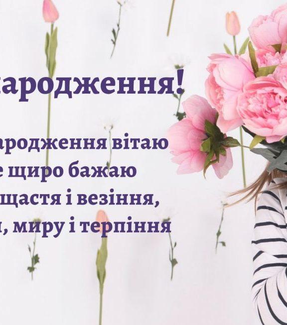 Щиросердечні привітання з днем народження подрузі простими словами
