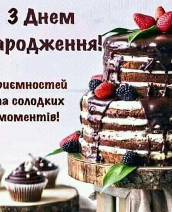 Привітання з 18 річчям, з днем народження 18 років дівчині українською