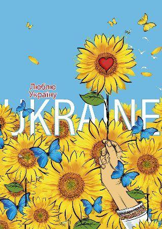 Короткі привітання з Днем захисника України