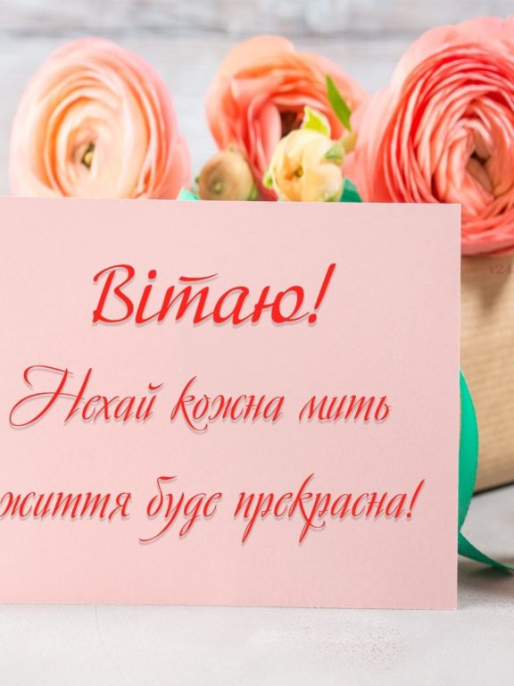 Найкращі привітання з народженням донечки українською