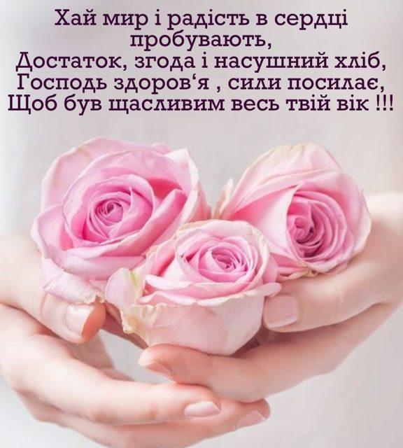 Найкращі привітання з днем ангела Мартина у прозі, українською мовою