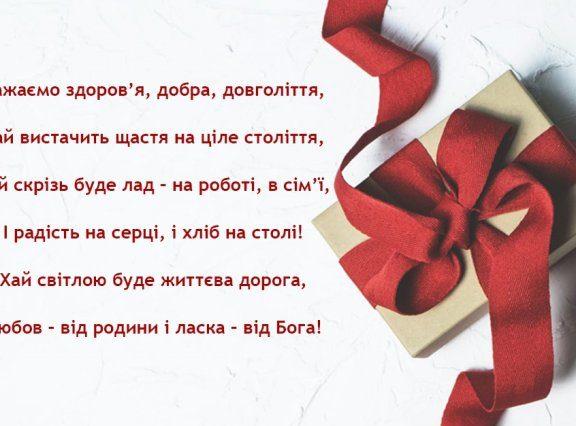 СМС привітання з Днем друзів українською