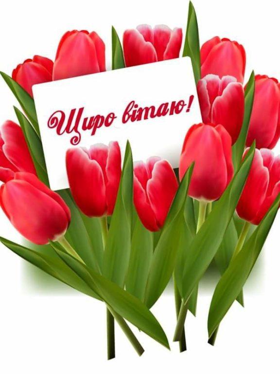 Красиві привітання з Днем друзів українською мовою