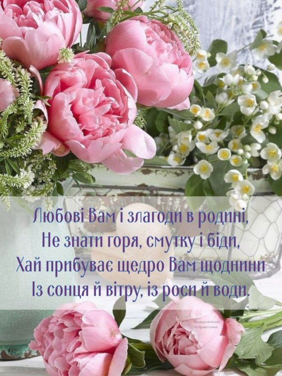 Зворушливі привітання з днем ангела Всеволода українською