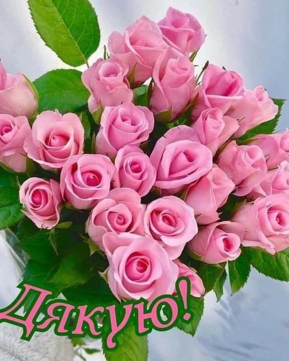 Гарні слова дякую за привітання з днем народження у прозі, українською мовою