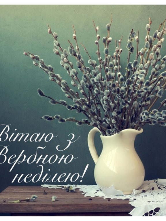 Щирі привітання з Вербною неділею своїми словами