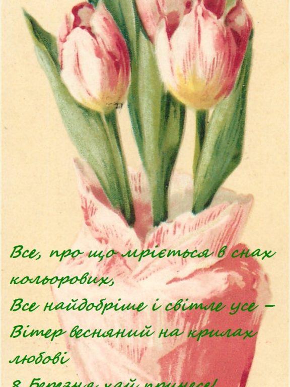 Короткі привітання з 8 Березня у прозі, українською мовою