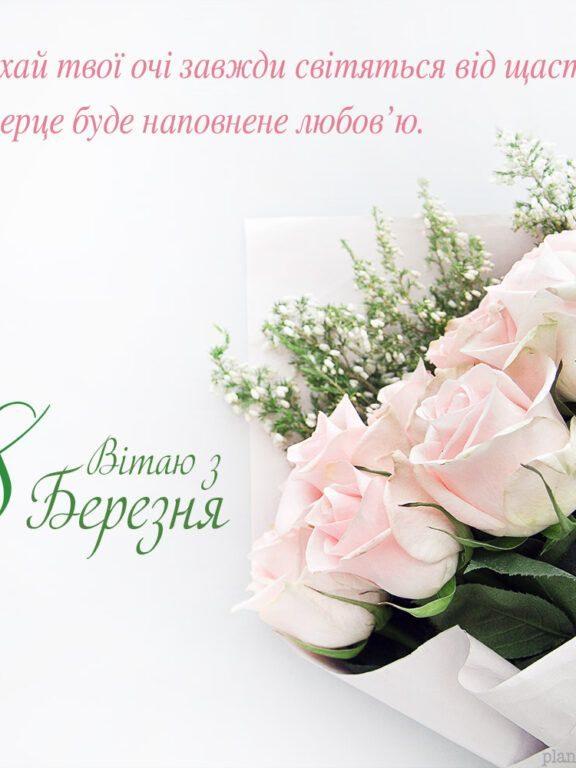 Щиросердечні привітання з 8 Березня українською мовою