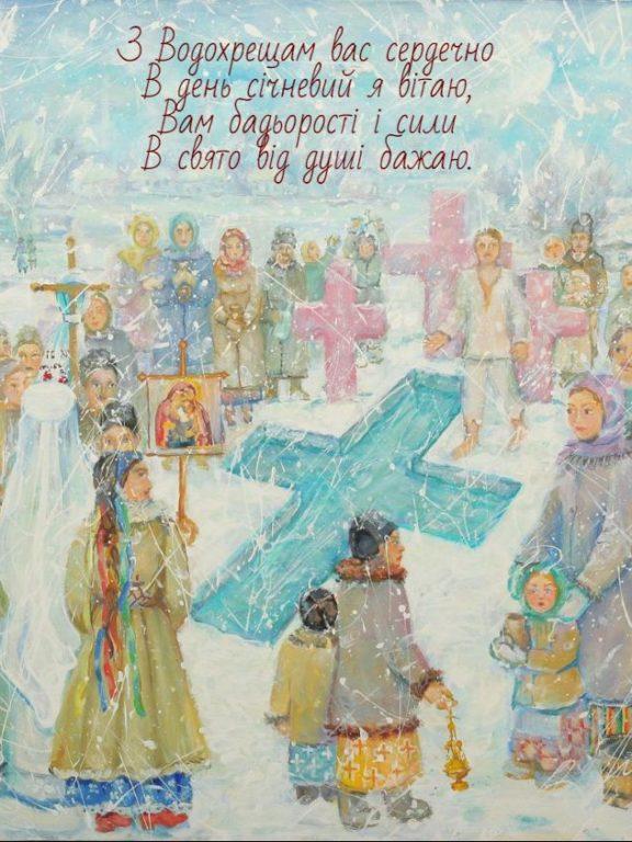 СМС привітання з Водохрещем у прозі, українською мовою