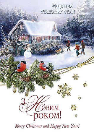 Зворушливі привітання з Новим роком та Різдвом Христовим у прозі, до сліз