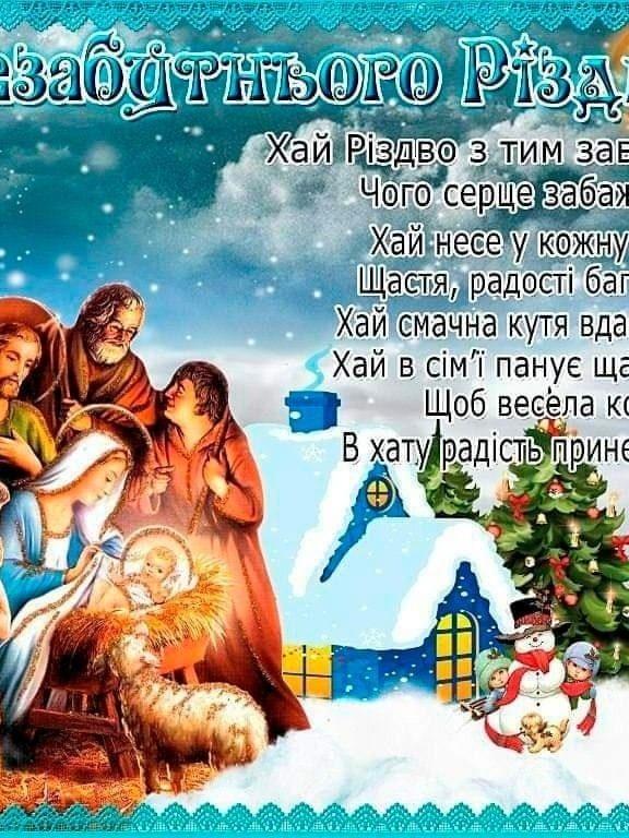 Найкращі привітання з Різдвом у прозі