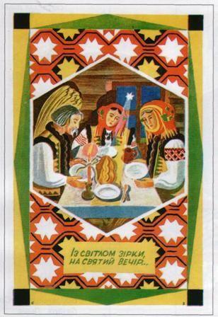 Щиросердечні Різдвяні привітання