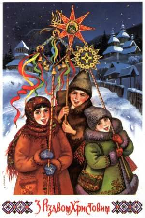 Щирі Різдвяні привітання українською