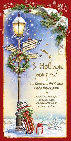 Красиві привітання з Новим роком та Різдвом Христовим у прозі, українською мовою