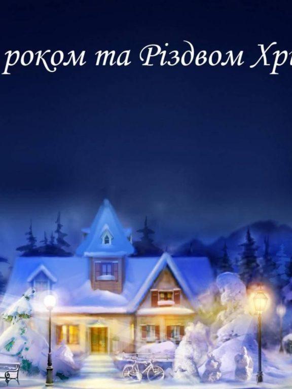 Короткі привітання з Новим роком та Різдвом Христовим своїми словами, до сліз