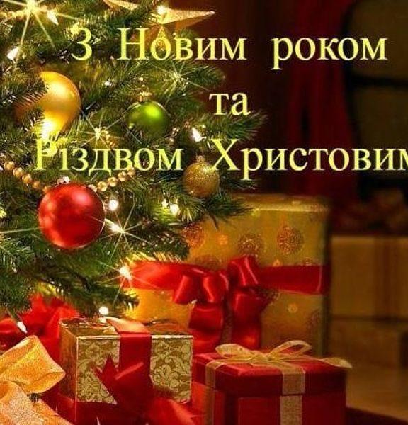 СМС привітання з Новим роком та Різдвом Христовим