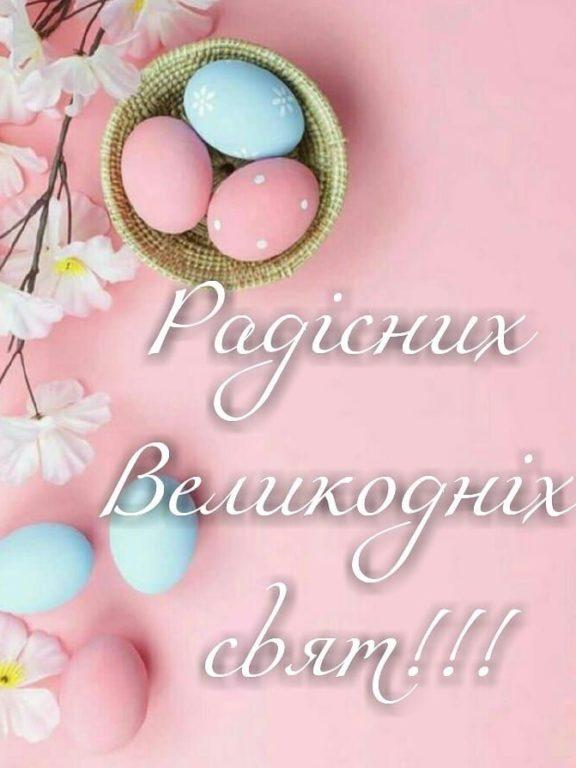 СМС привітання з Великоднем українською мовою