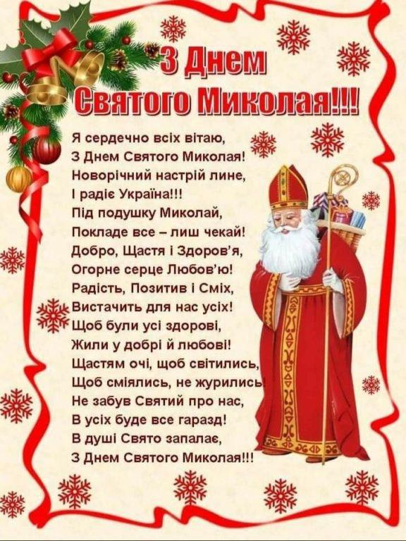 Оригінальні привітання з Миколаєм до сліз