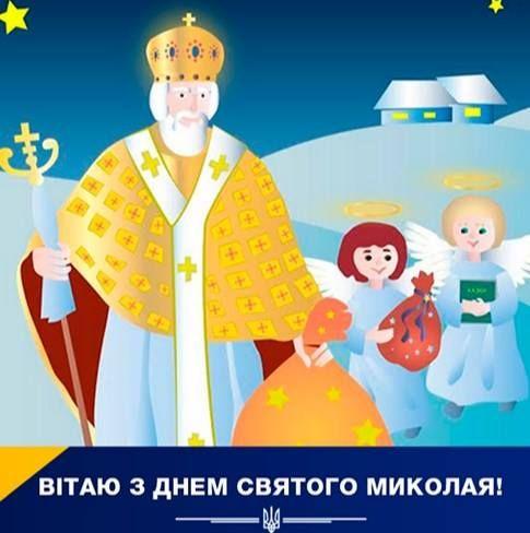 Короткі привітання з Миколаєм своїми словами