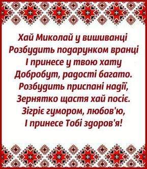 Щирі привітання з Днем святого Миколая