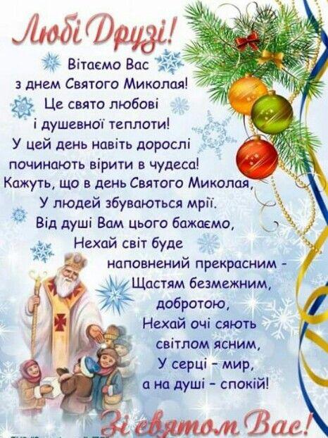 Зворушливі привітання з Днем святого Миколая у прозі, до сліз