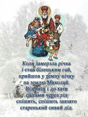 Красиві привітання з Миколаєм