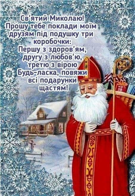 Привітання з Миколаєм у прозі, українською мовою