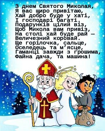 СМС привітання з Днем святого Миколая у прозі, українською мовою