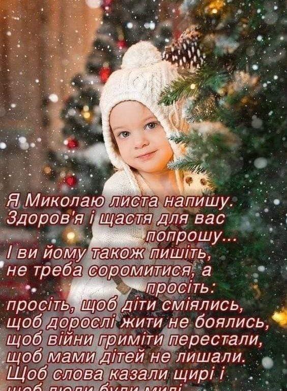Щиросердечні привітання з Миколаєм своїми словами, до сліз